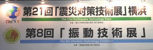 21回震災対策技術展に津波シェルター出展02