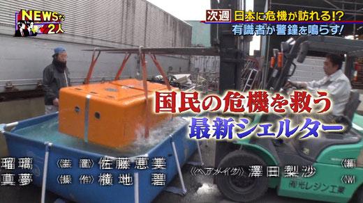 TBSテレビ「NEWSな2人」で津波シェルター紹介01