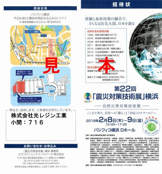第22回「震災対策技術展」横浜02