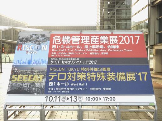 津波シェルターが危機管理産業展2017に出展05