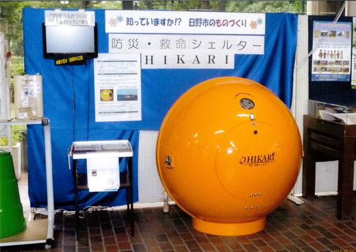 日野市役所で津波シェルターHIKARiを展示