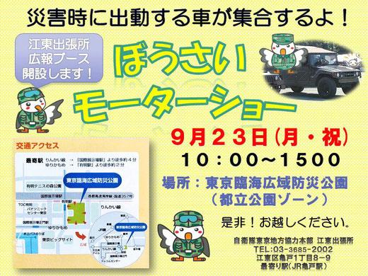 防災モーターショーに津波シェルターCL-HIKARIが出展01