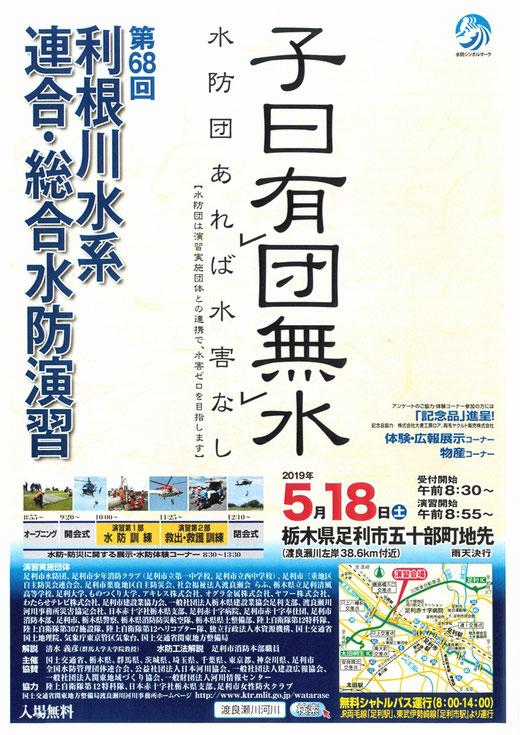 第68回利根川水系連合・総合水防演習に津波シェルター出展04