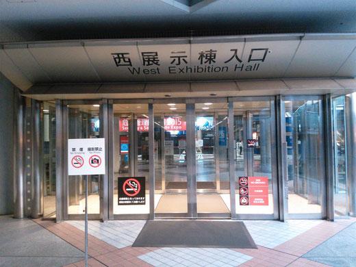 東京ビッグサイト西展示棟入り口
