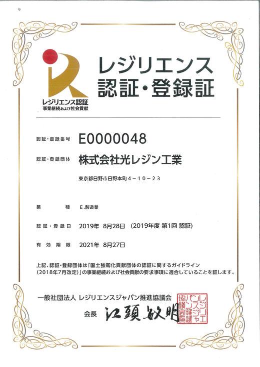 2019年8月、光レジン工業が「レジリエンス認証」(国土強靱化貢献団体)の認証を取得