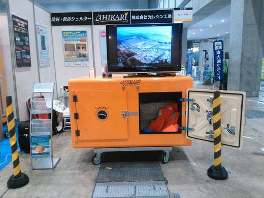 津波シェルターが危機管理産業展で展示02