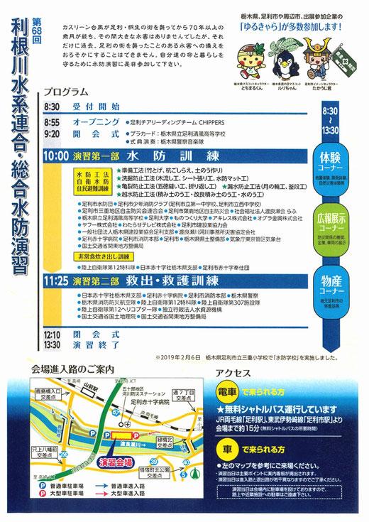 第68回利根川水系連合・総合水防演習に津波シェルター出展05