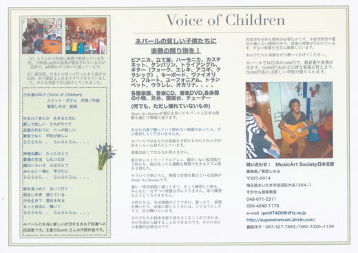 ご家庭で眠っている楽器をぜひネパールの子供達へ贈ってください。