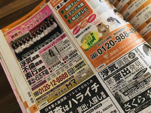 一番充実しているカラーページが、探偵の広告というのは今も昔も変わりません。