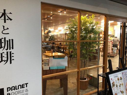 少しローカル感満載のこの専門店街には「本と珈琲」というブックカフェもあり、驚き。