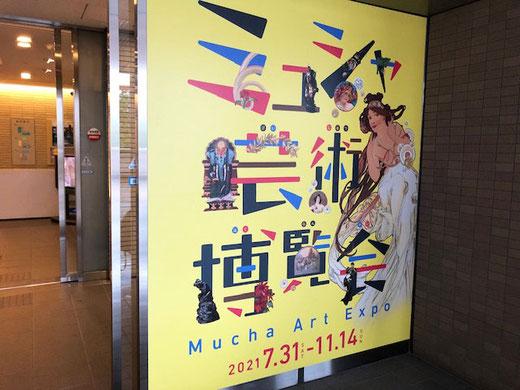 テーマは「ミュシャ芸術博覧会」2021.7.31(土)〜11.14(日)です。