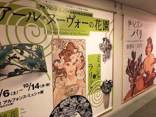 当美術館では、ミュシャに関する企画展を年に3回行っている様子。