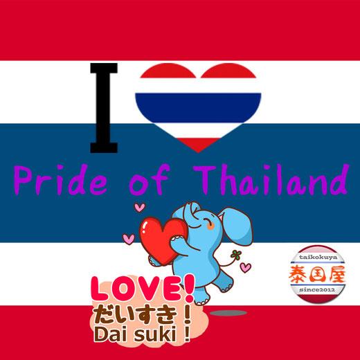 泰国屋(taikokuya) Pride of Thailand