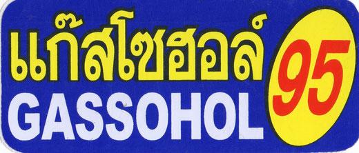 ハイオク ガソリン ガソホール GASSOHOL 95(ブルー & イエロー) タイ文字 ステッカー シール デカールの商品写真01  [タイ雑貨 アジアン雑貨 タイ旅行おみやげ]