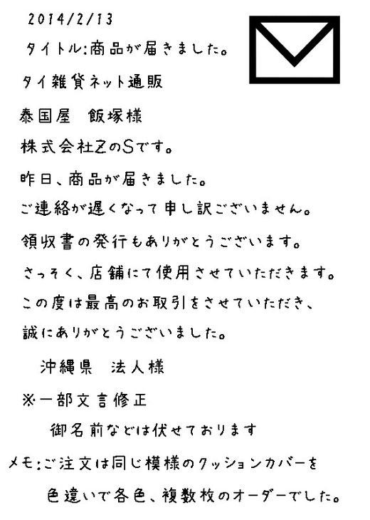 沖縄県 法人様 株式会社Z ご担当S様(女性)から頂戴したメール