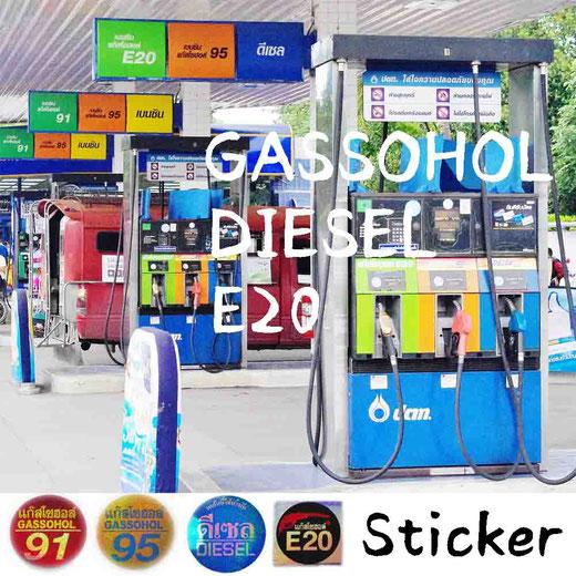 GASSOHOL 91 GASSOHOL 95 DIESEL E20 ステッカー バナー