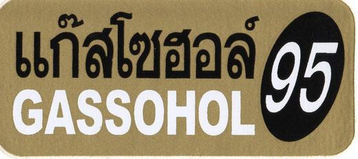 ハイオク ガソリン ガソホール GASSOHOL 95(ゴールド & ブラック) タイ文字 ステッカー シール デカールの商品写真01  [タイ雑貨 アジアン雑貨 タイ旅行おみやげ]