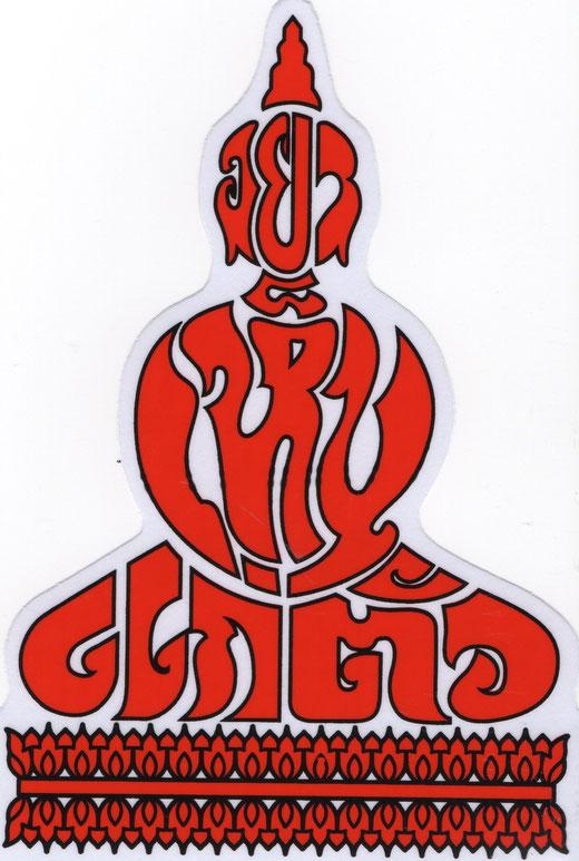 ブッダ(仏陀)仏像 タイ文字 ステッカー シール デカール レッド 赤色の商品写真01  [タイ雑貨 アジアン雑貨 タイ旅行おみやげ]
