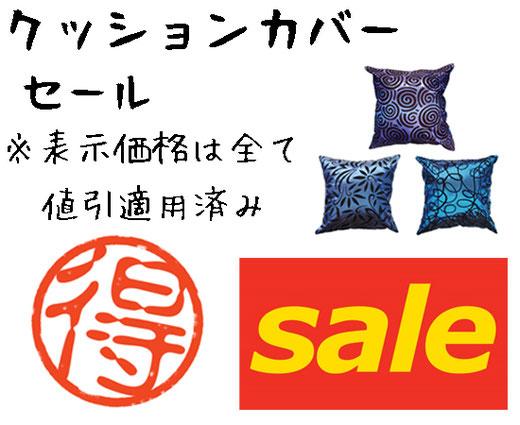 2014年 2000円以上送料無料 クッションカバー 冬のウインターセール、通常よりも更にお得に販売中。