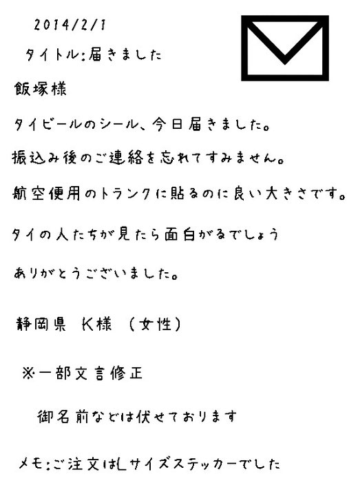 静岡県 K様 (女性) から頂戴したメール