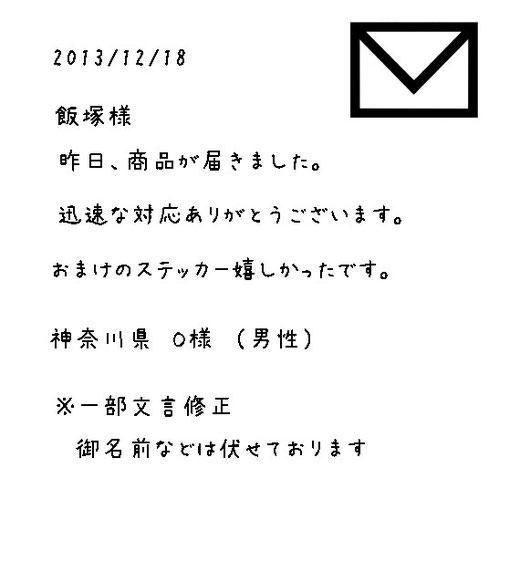 神奈川県 O様 (男性) から頂戴したメール