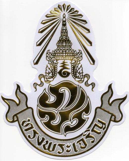 タイ王室紋章 エンブレム(プミポン国王・ラーマ9世)ステッカー シール デカールの商品写真01  [タイ雑貨 アジアン雑貨 タイ旅行おみやげ]