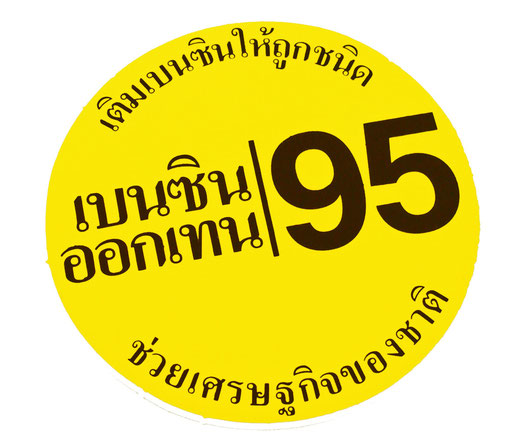 GASSOHOL ガソホール ハイオク ガソリン 95 タイ文字 丸形 ステッカー デカール シール  イエロー [タイ雑貨 アジアン雑貨]