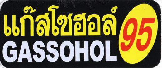 ハイオク ガソリン ガソホール GASSOHOL 95(ブラック & イエロー) タイ文字 ステッカー シール デカールの商品写真01  [タイ雑貨 アジアン雑貨 タイ旅行おみやげ]