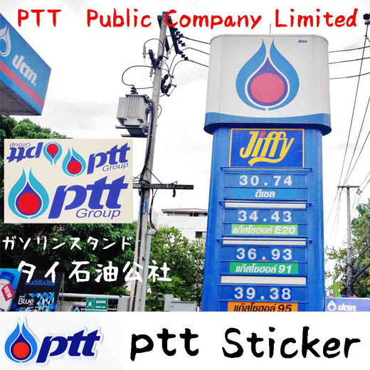 PTT Public Company Limited  タイ石油公社 ステッカー バナー