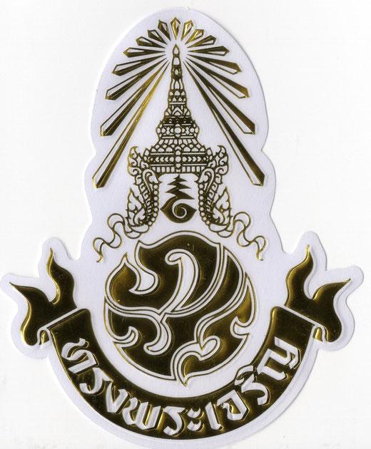 タイ王室紋章 エンブレム(プミポン国王・ラーマ9世) ゴールド ステッカー シール デカールの商品写真01  [タイ雑貨 アジアン雑貨 タイ旅行おみやげ]