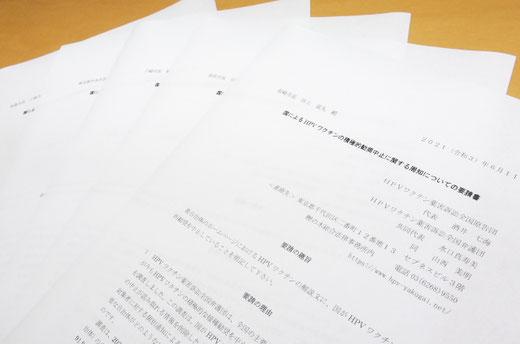 5自治体に送付した要請書