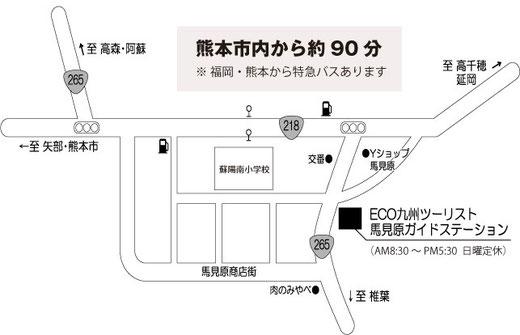 ECO九州ツーリスト地図