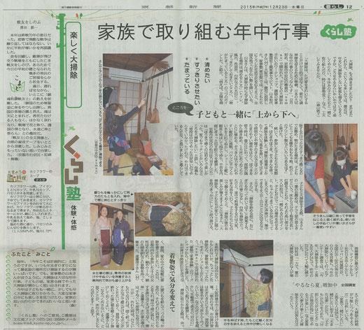 京都新聞 2015年12月23日 くらしのページ