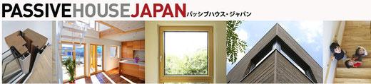 パッシブハウスジャパンー日本の気候、風土のための、真のアフォーダブル(手のとどくコスト)な省エネ住宅を 作り上げていこうという活動を行っています