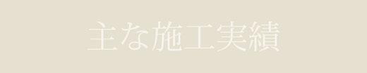 株式会社田村工業所 主な施工実績 公共工事 民間工事