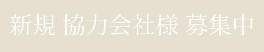 株式会社田村工業所 新規協力会社・協力業者様募集中 埼玉県川越市大字的場151