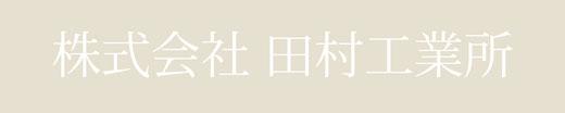株式会社田村工業所 埼玉県川越市大字的場151 土木施工管理