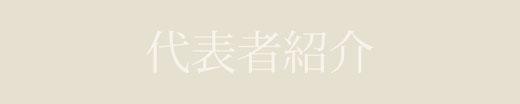 株式会社田村工業所 代表者紹介ページ