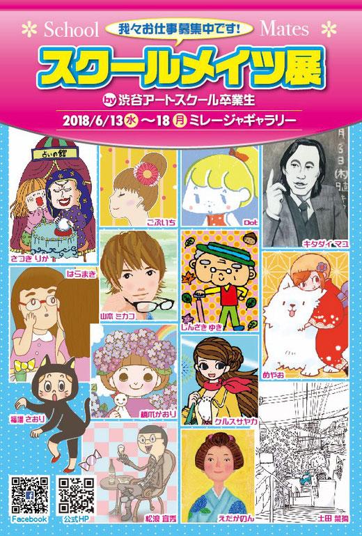 しながわアーティスト展2012