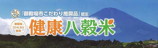 御殿場コシヒカリ『健康八穀米』