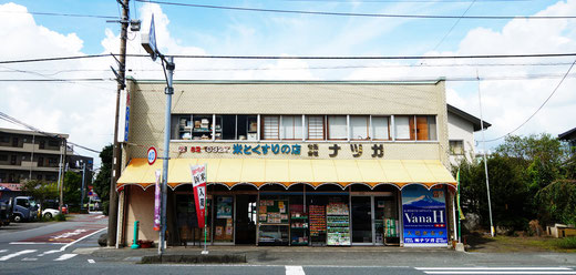 お米の専門店 ナツガ