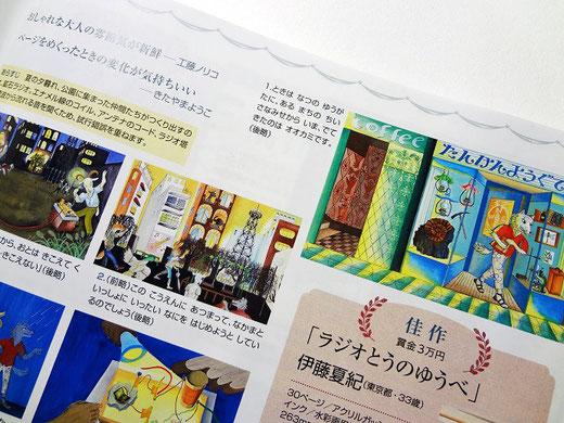 白泉社発行 月刊MOE 2月号より