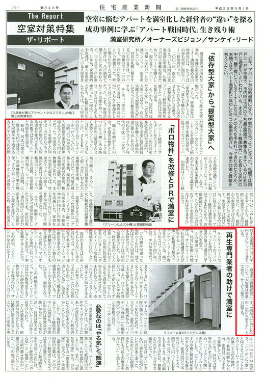 住宅産業新聞平成23年9月1日
