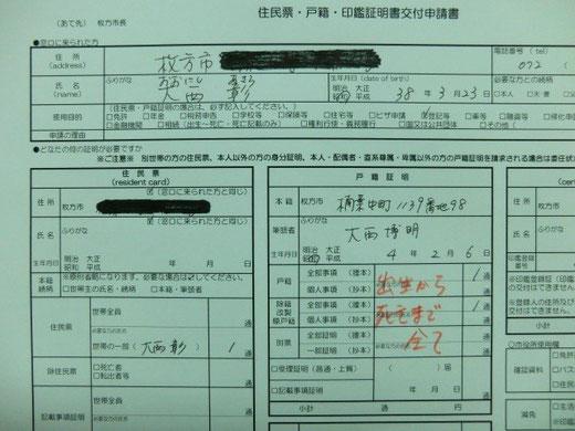<住民票・戸籍・印鑑証明書交付申請書>