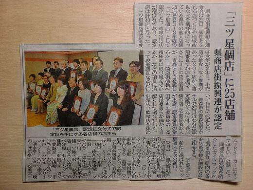 東奥日報 3月23日朝刊の記事です