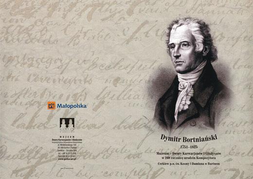 Koncert z okazji 260 rocznicy urodzin Dymitra Bortniańskiego