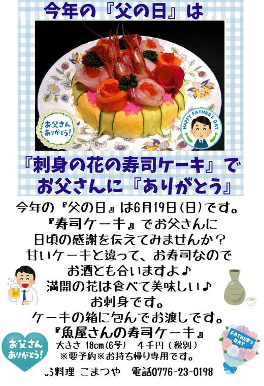 父の日は寿司ケーキ♪
