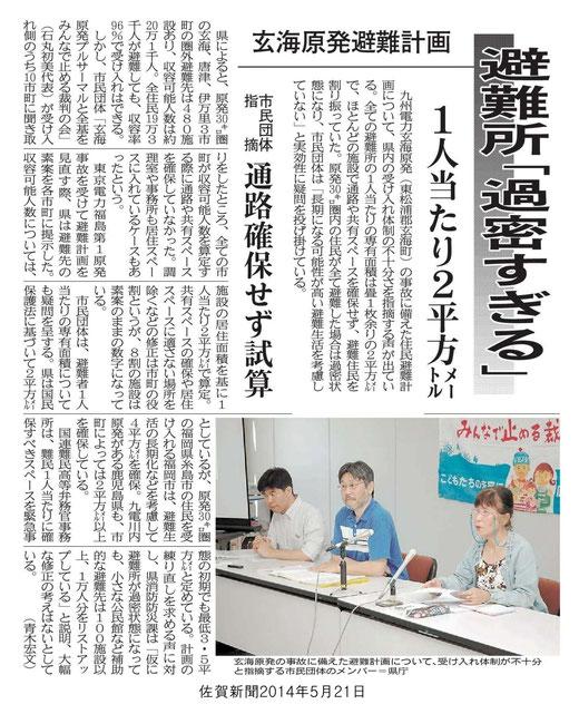 20140521佐賀新聞より