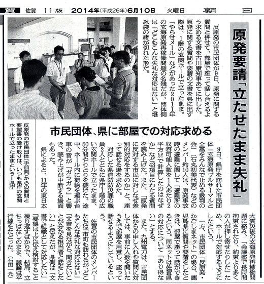 6月9日の、佐賀県知事への玄海原発避難計画に関する質問と要請の記事