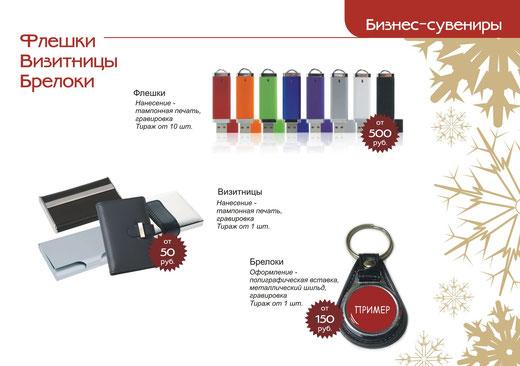 новогоднее предложение сызрань, новогоднее предложение сызрань, новогодние корпоративные сувениры